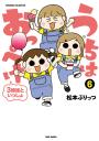 うちはおっぺけ 3姉妹といっしょ(6)