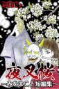 夜叉桜~みをまこと短編集~