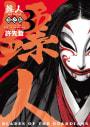 金票人 -BLADES OF THE GUARDIANS-(3)