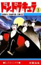 ドン・ドラキュラ(3)(少年チャンピオン・コミックス)