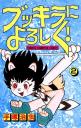 ブッキラによろしく!(2)(少年チャンピオン・コミックス)