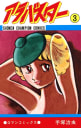 アラバスター(3)(少年チャンピオン・コミックス)