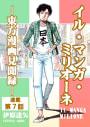 イル・マンガ・ミリオーネ -東方漫画見聞録- 連載第7話