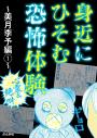 【心霊&絶叫】身近にひそむ恐怖体験 ~美月李予編~ (1)