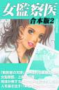 女監察医 合本版2