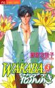 WAKABA花ふぶき(3)