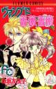ヴァンプに薔薇薔薇(バラバラ)(1)