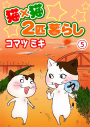 猫×猫 2匹暮らし(5)