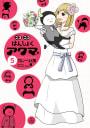 ニコニコはんしょくアクマ(5)
