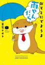 おそとにでようよ雨やんだら(1)