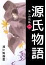 源氏物語 -美しの花乱-(2)