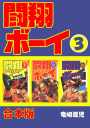 闘翔ボーイ【合本版】(3)