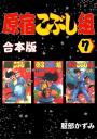 原宿こぶし組【合本版】(7)