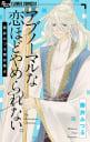 藤井みつる傑作集(6) アブノーマルな恋ほどやめられない。