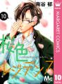 桜色レジデンス ―イケメン男子寮のアオハルライフ―(10)