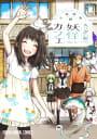 えびがわ町の妖怪カフェ(6)