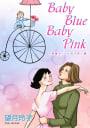 Baby Blue Baby Pink~同棲カップルの子育て婚