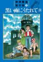 中沢啓治著作集2 黒い雨にうたれて9巻