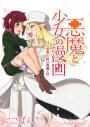 白の悪魔と紅い薔薇・序 悪魔と少女の漫画 1巻