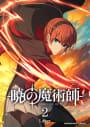 暁の魔術師 2巻