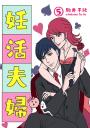 妊活夫婦(5)【フルカラー】
