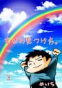 幸せの見つけ方(3)