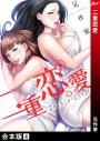 二重恋愛(4)