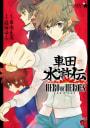 車田水滸伝~HERO OF HEROES~(1)