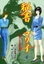 秘書マリ子(4)