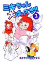 ミキちゃん大ばってき!!(2)