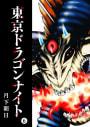 東京ドラゴンナイト(6)