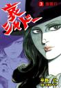 哀シャドー(3)