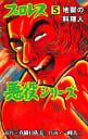 プロレス悪役シリーズ(5) 地獄の料理人