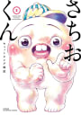 さちおくん(1)