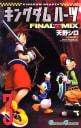 キングダム ハーツ FINAL MIX(3)