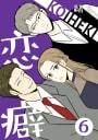 恋癖(6)【フルカラー】