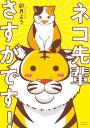 ネコ先輩さすがです!(1)