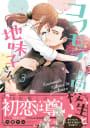 コワモテ高校生と地味子さん(3)
