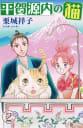 平賀源内の猫(2)