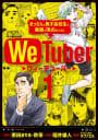 WeTuber おっさんと男子高校生で動画の頂点狙ってみた