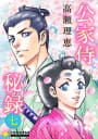 公家侍秘録(7)