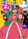 電撃4コマ コレクション ゲーム愛づる姫君