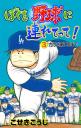 ぼくを野球に連れてって!(3)