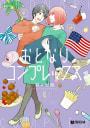 おとなりコンプレックス(4)【電子限定かきおろし付】