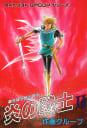 合作大全集(SG企画)(8)ベレヌスのロビン 炎の戦士II