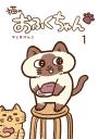 猫のおふくちゃん(1)
