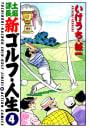 土堀課長 新ゴルフ・人生(4)