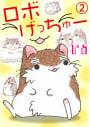 ロボげっちゅー(2)