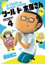 ツール・ド・本屋さん(4)