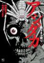 アシダカ~闇マネー狩り~(1)